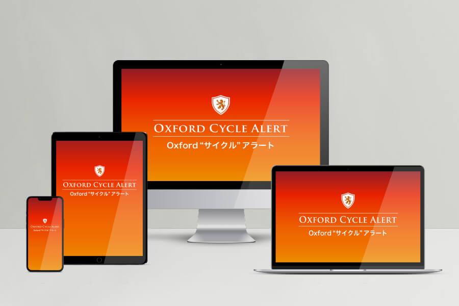 """Oxford """"サイクル"""" アラート"""