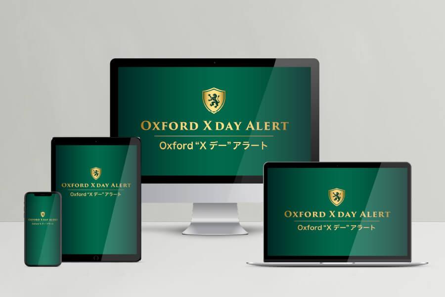"Oxford ""Xデー"" アラート"