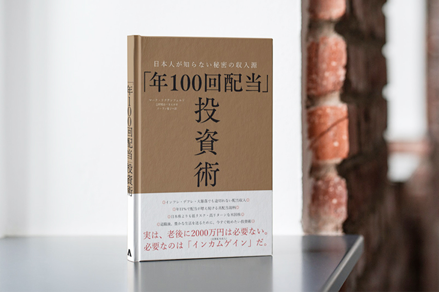 「年100回配当」投資術ー日本人が知らない秘密の収入源